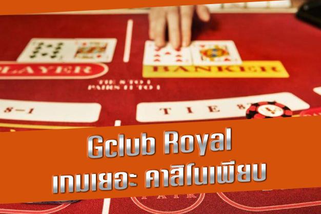Gclub Royal กับอีกหนึ่งเว็บคาสิโนชั้นนำ