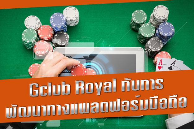 Gclub Royal มีการพัฒนาในการเล่นกับมือถือเสมอ